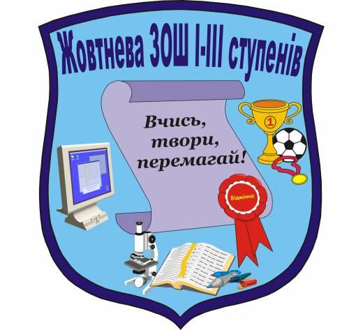 школьные гербы